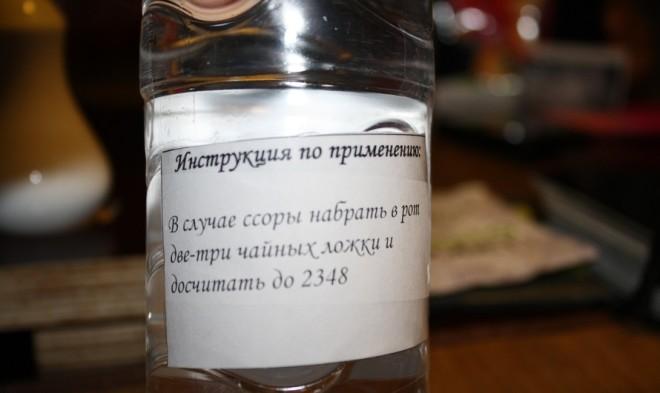 Юмористическое оформление бутылки