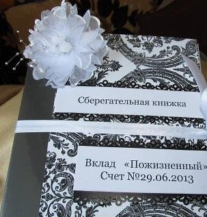 Сберкнижка своими руками на свадьбу