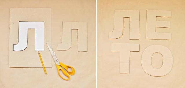 Как сделать трафарет для буквы о