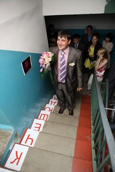 Конкурсы на свадьбу с лестницам