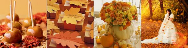 Осенняя свадьба, идеи