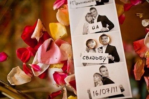 Креативное приглашение на свадьбу
