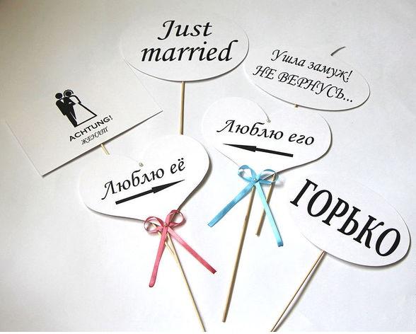 Наборы для свадебной фотосессии своими руками