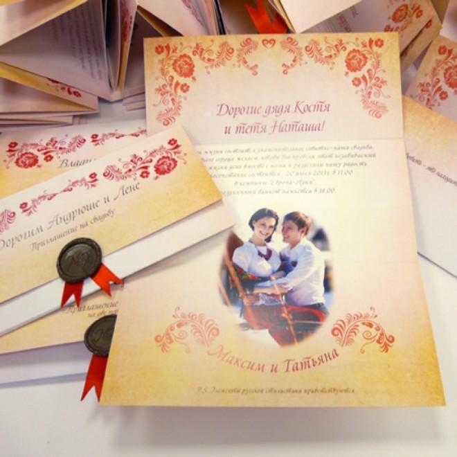 Свадебное приглашение в русском стиле