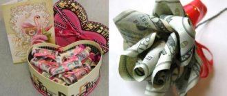 Как красиво подарить деньги на свадьбу фото идеи
